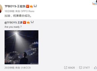 [TFBOYS][新闻]190831 王俊凯千玺上线转发,预祝王源演唱会圆满成功