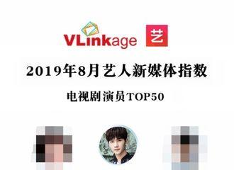 [杨洋][新闻]190902 19年8月艺人新媒体指数电视剧演员TOP50公开 杨洋高分登顶榜首