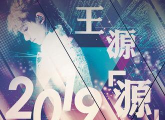 [TFBOYS][新闻]190903 王源2019【源】演唱会,跨越山海依然爱你