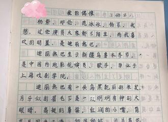 [迪丽热巴][分享]190904 迪丽热巴被写进小学生作文里 这位小粉丝比我们会吹