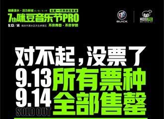 [薛之谦][新闻]190904 江苏咪豆音乐节宣告售罄 薛之谦将出席14号演唱