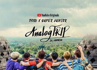 [Super Junior][新闻]190911 东方神起 X Super Junior,综艺《Analog Trip》10月9日通过油管播出!
