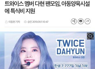 [TWICE][新闻]190911 为纪念多贤出生7777天 once们捐款152.8w韩元!