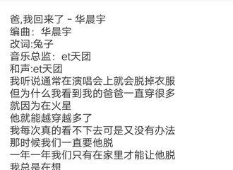 """[华晨宇][分享]190913 饭随爱豆过分优秀 ET改编歌词""""怼""""华晨宇"""