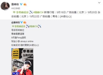 [新闻]190916 李易峰9月新增行程公开 杂志&广告拍摄都安排了!