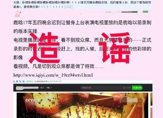 [新闻]190916 鹿晗被造谣晚会使用替身 打假小分队发文辟谣称其恶意中伤