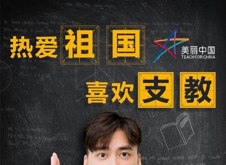 [新闻]190916 关注乡村儿童教育 和李易峰一起助力公益支教