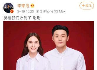 [新闻]190919 李荣浩宣布与杨丞琳领证结婚 陈立农Justin为师父师母送祝福