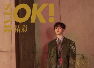 [新闻]190919 孔雀王子尤长靖揭开时尚面纱 《OK!精彩》电子刊正式发布