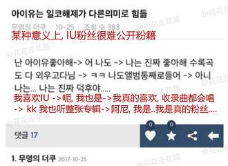 [分享]190919 现实中, IU粉丝们无法公开粉籍的原因——因为是国民歌手IU!
