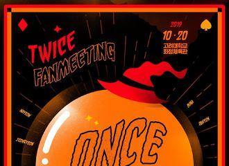 "[TWICE][新闻]190920 TWICE即将在出道四周年当天举行""ONCE HALLOWEEN 2""见面会!"