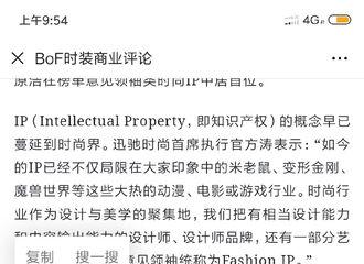 [新闻]190920 吴亦凡再获时尚提名  自带IP引领时尚风潮