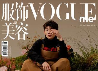 """[新闻]190920 王源《VogueMe》十月刊新封  探索成为未知""""新鲜人"""""""