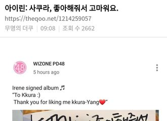 """[Red Velvet][分享]190929 Irene:""""to Kkura,谢谢你的喜欢,Kkura呀昂"""""""