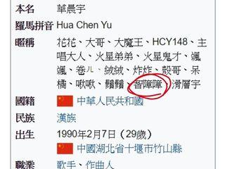 [华晨宇][分享]191005 华晨宇抢票失败官方认证 论花另类出圈方式