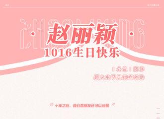 [赵丽颖][新闻]191006 以爱之名为你庆生 粉丝以赵丽颖名义为重病的颖火虫捐款