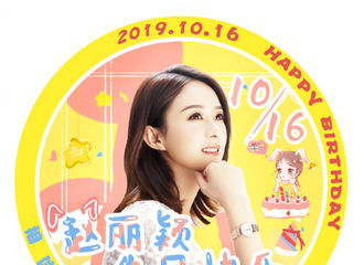 [赵丽颖][分享]191006 赵丽颖生日应援头像出炉 换上就是最亮的虫子!