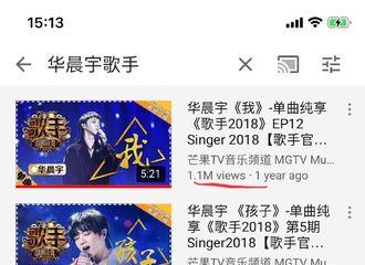 [华晨宇][新闻]191008 海外视频点击量超百万 华语新生代歌手华晨宇未来可期