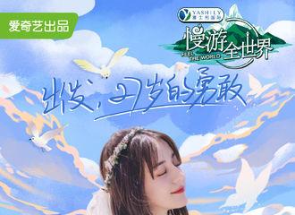 [迪丽热巴][新闻]191009 迪丽热巴婚纱版海报公开 《慢游全世界》今日12点开播!