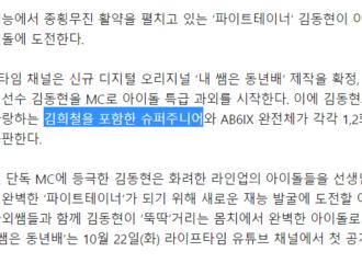 [Super Junior][新闻]191011 又有新综艺!Super Junior出演综艺《我的老师是同龄人》
