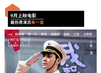 [新闻]191012 9月电影传播热度指数榜公开 朱一龙斩获9月最热男演员
