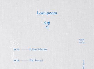 [新闻]191014 IU迷你五辑《Love poem 爱 诗》回归行程表公开!11月1日正式回归!