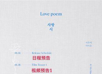[新闻]191014 IU确定11月1日发行迷你5辑!29日公开先行曲