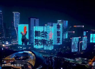 [新闻]191014 智旻超大型生日活动,中国粉丝租用34座大厦进行灯光秀