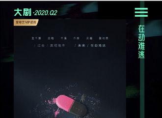 [鹿晗][新闻]191015 王千源鹿晗《在劫难逃》爱奇艺2020年播出 赵医生我们明年见!