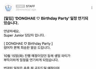 [Super Junior][分享]191015 李东海生日会决定延期...变更日程之后会再通知