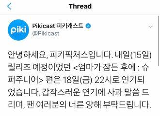 [Super Junior][分享]191015 《妈妈睡着后》 Super Junior篇决定延期至18号播出