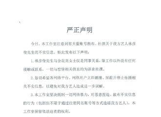[新闻]191015 网曝林彦俊疑似恋爱 工作室否认恋情称均为恶意杜撰