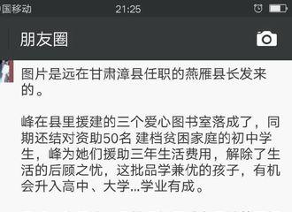 [新闻]191015 赠人玫瑰,手有余香 李易峰又默默为贫困学生捐赠图书馆