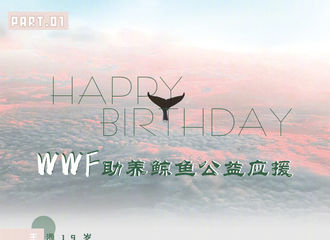 [TFBOYS][新闻]191016 王源19岁生日公益应援部分合集,爱心一路同行