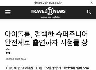 [Super Junior][新闻]191016  Idol Room,回归的Super Junior以完整体出演收视率上升