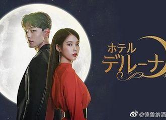 [IU][分享]191016 IU《德鲁纳酒店》12月20日于Mnet日本首播!