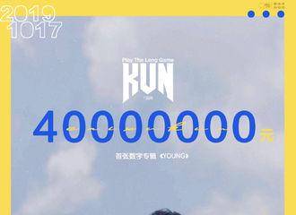 [新闻]191018 《YOUNG》全网销售额突破4000万!蔡徐坤成为纪录创造者!