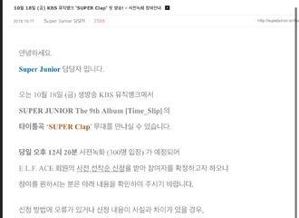 [新闻]191017 Super Junior将在18日《音乐银行》带来回归初打歌舞台