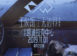 [新闻]191017 自制王俊凯演唱会宣传海报 敲锣打鼓宣起来