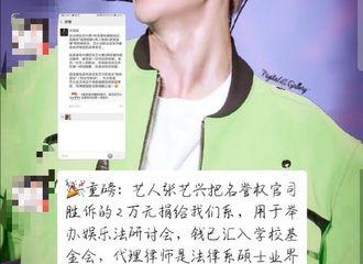 [消息]张艺兴将名誉案赔偿金捐给中国传媒大学法学系 用于举办娱乐法研讨会