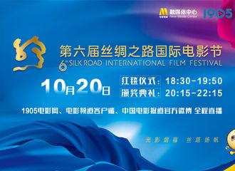 [消息]第六届丝绸之路国际电影节闭幕式阵容官宣 青年歌手演员范丞丞与你相约