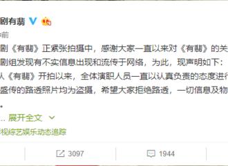 """[消息]《有翡》官博针对近日不实信息发表声明 """"王一博耍大牌""""均为谣言!"""