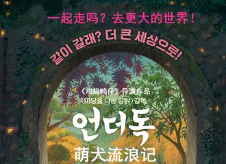 [新闻]191018 恭喜暻秀!《Underdog》成亚太电影大奖最佳动画电影奖提名唯一韩国电影