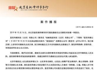 [鹿晗][新闻]191018 鹿晗名誉权案一审胜诉 被告需道歉并赔偿相关损失