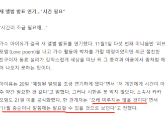 """[IU][新闻]191022 KakaoM相关人士透露:""""新专发行不会推迟太久的"""""""