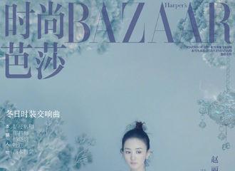 [赵丽颖][新闻]191022 赵丽颖《时尚芭莎》封面公开预售开启 时间能驯服一切