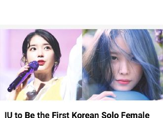 [IU][分享]191022 IU将成为南韩首个在360度舞台上表演的SOLO女歌手