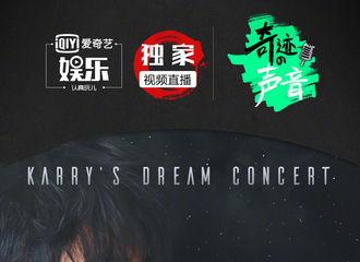 [TFBOYS][新闻]191023 王俊凯无边界演唱会直播预约,期待舞台上闪闪发光的男孩