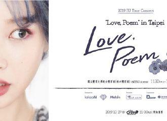 "[IU][分享]191024 IU巡演""Love,Poem""中国台北站购票信息公开"
