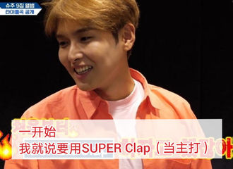 [Super Junior][分享]191025 恰信一搜!预言家厉旭推《SUPER Clap》当主打歌获得成功